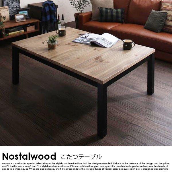 古材風ヴィンテージデザインこたつテーブル  Nostalwood【ノスタルウッド】長方形(120×80)沖縄・離島も送料…