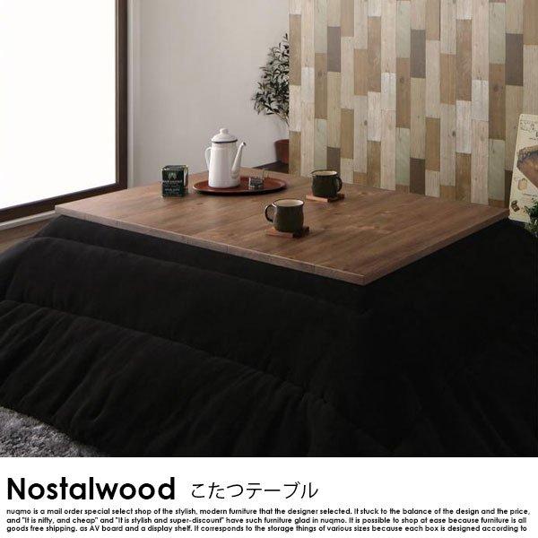 古材風ヴィンテージデザインこたつテーブル  Nostalwood【ノスタルウッド】長方形(120×80)沖縄・離島も送料無料 の商品写真その1