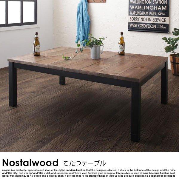 古材風ヴィンテージデザインこたつテーブル  Nostalwood【ノスタルウッド】長方形(120×80)【沖縄・離島も送料無料】【代引不可】 の商品写真その2