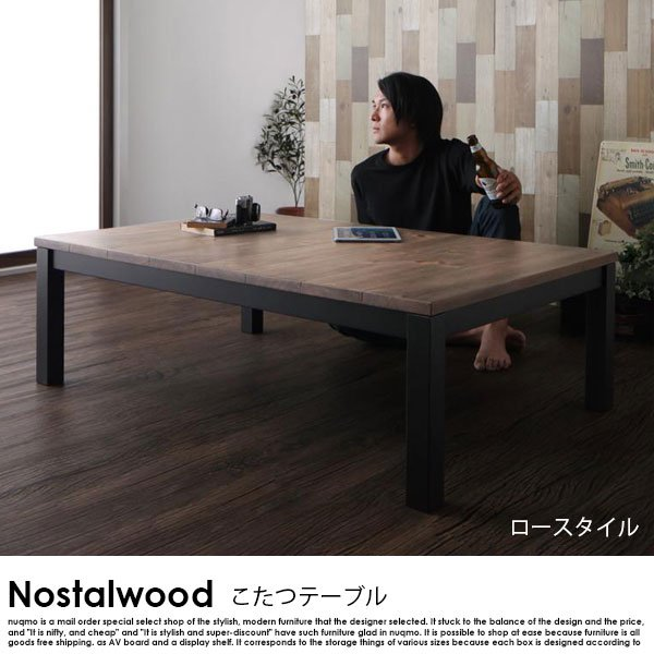 古材風ヴィンテージデザインこたつテーブル  Nostalwood【ノスタルウッド】長方形(120×80)【沖縄・離島も送料無料】【代引不可】 の商品写真その3