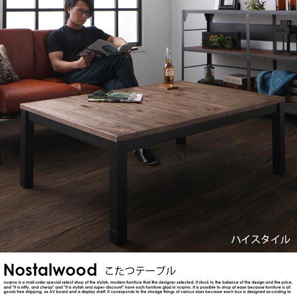 古材風ヴィンテージデザインこたつテーブル  Nostalwood【ノスタルウッド】長方形(120×80)【沖縄・離島も送料無料】【代引不可】 の商品写真その4