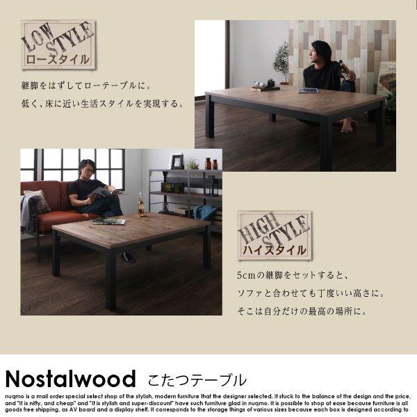古材風ヴィンテージデザインこたつテーブル  Nostalwood【ノスタルウッド】長方形(120×80)【沖縄・離島も送料無料】【代引不可】 の商品写真その6
