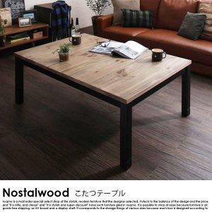 古材風ヴィンテージデザインこたつテーブル  Nostalwood【ノスタルウッド】長方形(120×80)沖縄・離島も送料無料の商品写真
