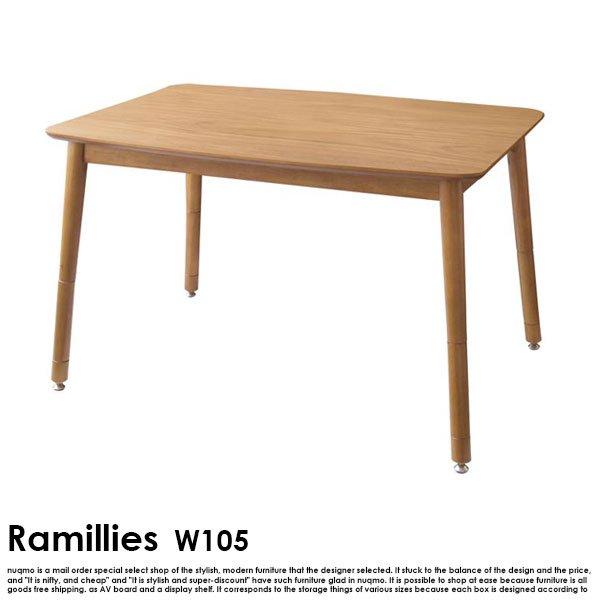 4段階で高さが変えられる!北欧デザインこたつテーブル Ramillies【ラミリ】長方形(105×75)の商品写真大