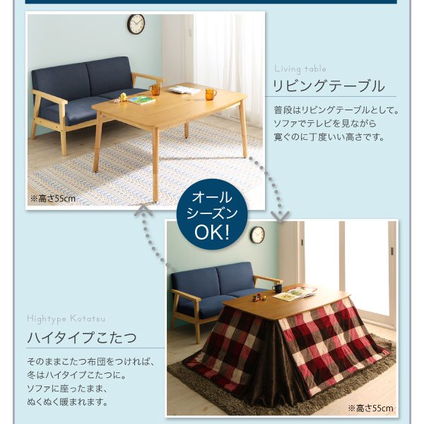 4段階で高さが変えられる!北欧デザインこたつテーブル Ramillies【ラミリ】長方形(105×75) の商品写真その2