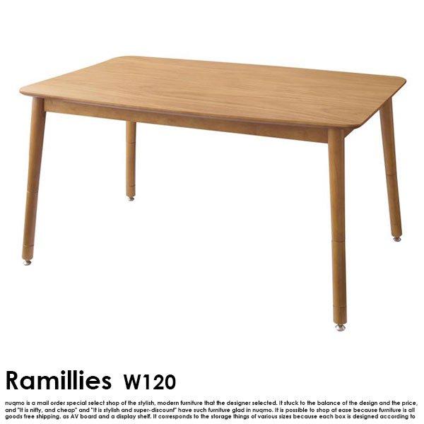 4段階で高さが変えられる!北欧デザインこたつテーブル Ramillies【ラミリ】長方形(120×80)の商品写真大