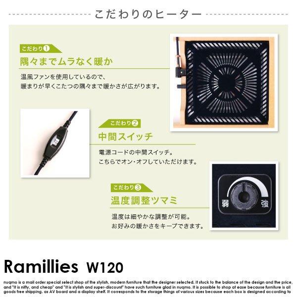 4段階で高さが変えられる!北欧デザインこたつテーブル Ramillies【ラミリ】長方形(120×80) の商品写真その4