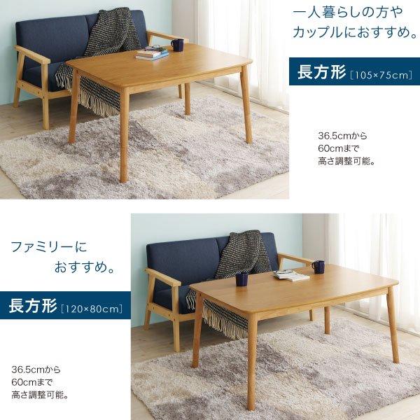4段階で高さが変えられる!北欧デザインこたつテーブル Ramillies【ラミリ】長方形(120×80) の商品写真その5