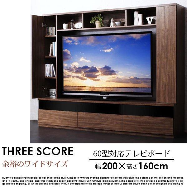 60型対応ハイタイプTVボード three score【スリースコア 】【送料無料・代引不可】