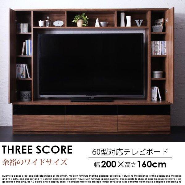 60型対応ハイタイプTVボード three score【スリースコア 】【送料無料・代引不可】の商品写真その1