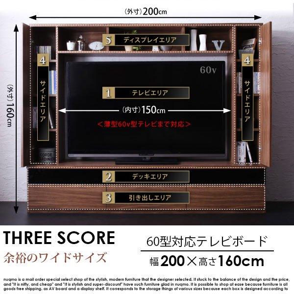 60型対応ハイタイプTVボード three score【スリースコア 】【送料無料・代引不可】 の商品写真その2