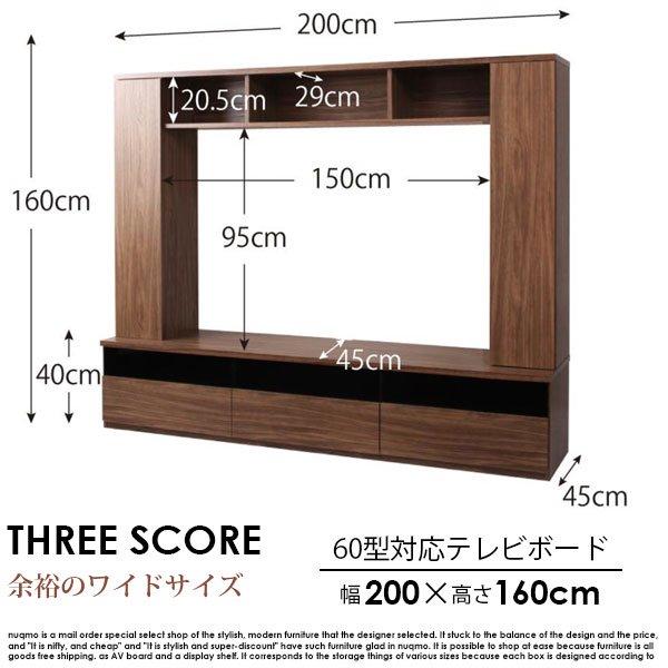 60型対応ハイタイプTVボード three score【スリースコア 】【送料無料・代引不可】 の商品写真その4