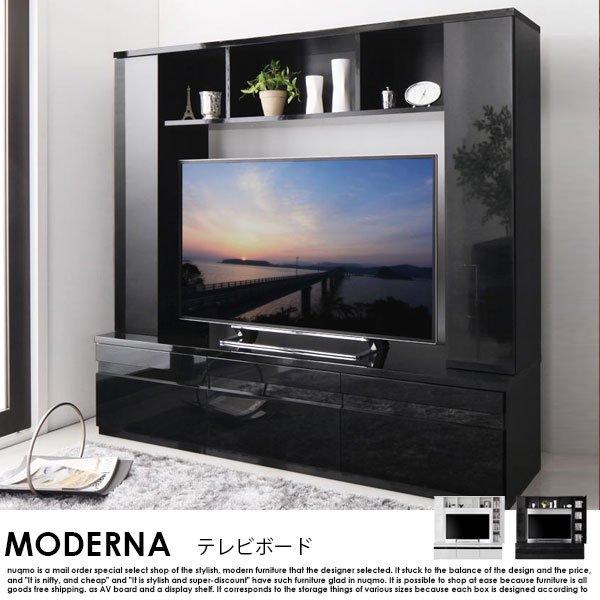 50型対応鏡面仕上げハイタイプTVボード MODERNA【モデルナ 】の商品写真大