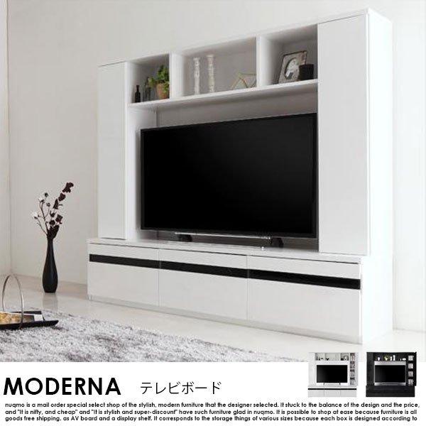 鏡面仕上げハイタイプTVボード MODERNA【モデルナ 】【送料無料・代引不可】 の商品写真その1