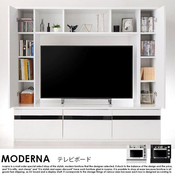 50型対応鏡面仕上げハイタイプTVボード MODERNA【モデルナ 】 の商品写真その2