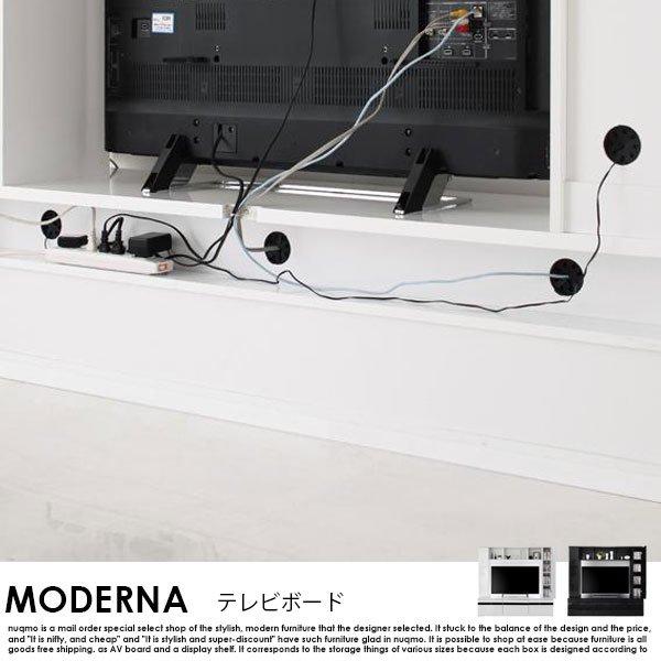 50型対応鏡面仕上げハイタイプTVボード MODERNA【モデルナ 】 の商品写真その5