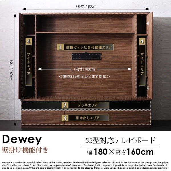 55型対応壁掛け機能付きハイタイプTVボード Dewey【デューイ】の商品写真その1
