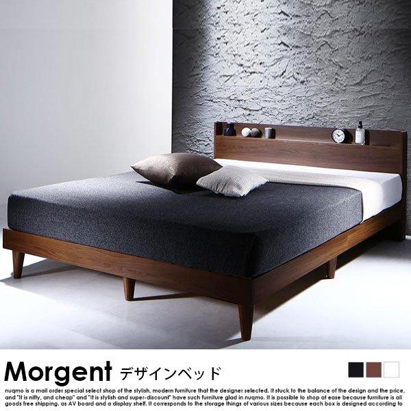 デザインすのこベッド Morgent【モーゲント】ベッドフレームのみ セミダブルの商品写真大
