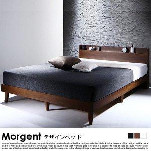 デザインすのこベッド Morgent【モーゲント】プレミアムポケットコイルマットレス付 ダブル