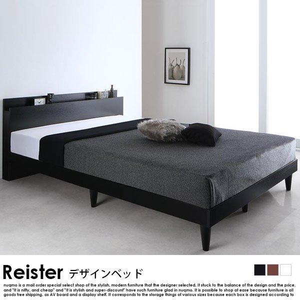 デザインすのこベッド Reister【レイスター】ベッドフレームのみ セミダブルの商品写真その1