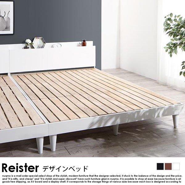 デザインすのこベッド Reister【レイスター】ベッドフレームのみ セミダブル の商品写真その4