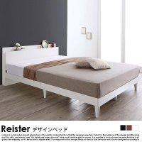 デザインすのこベッド Reister【レイスター】スタンダードボンネルコイルマットレス付 シングルの商品写真