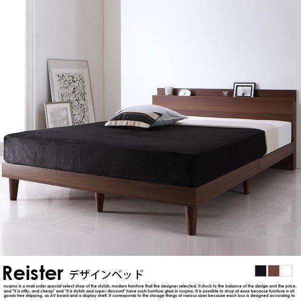 デザインすのこベッド Reister【レイスター】スタンダードボンネルコイルマットレス付 ダブル の商品写真その2