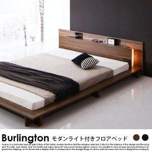 北欧ベッド モダンライト・コンの商品写真