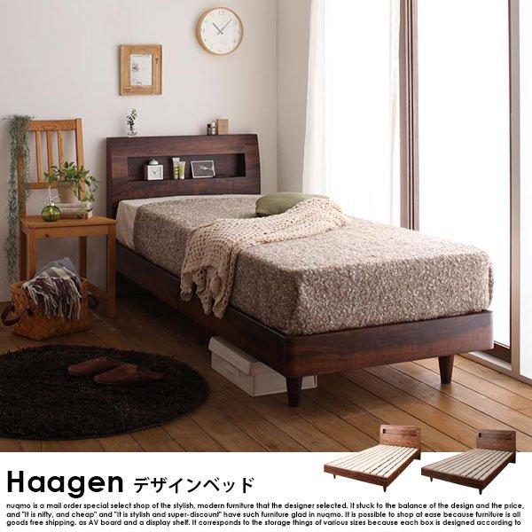 棚・コンセント付きデザインすのこベッド Haagen【ハーゲン】プレミアムボンネルコイルマットレス付 セミシングルの商品写真その1