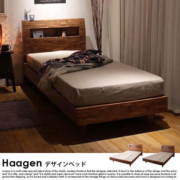 棚・コンセント付きデザインすのこベッド Haagen【ハーゲン】ポケットコイルレギュラーマットレス セミシングル