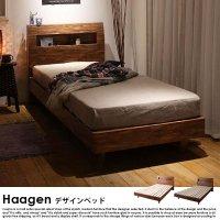棚・コンセント付きデザインすのこベッド Haagen【ハーゲン】スタンダードポケットコイルマットレス セミシングル