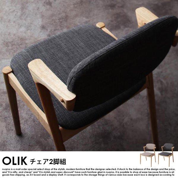 北欧モダンデザインダイニング OLIK【オリック】チェア2脚組【沖縄・離島も送料無料】 の商品写真その2