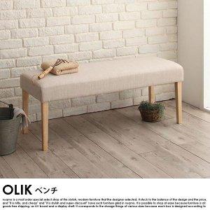 北欧モダンデザインダイニング OLIK【オリック】ベンチ