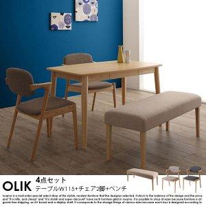 北欧モダンデザインダイニング OLIK【オリック】4点セット(テーブルW115+チェア2脚+ベンチ1脚)