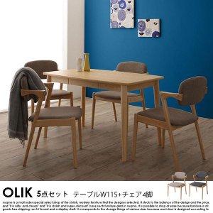 北欧モダンデザインダイニング OLIK【オリック】5点セット(テーブルW115+チェア4脚)