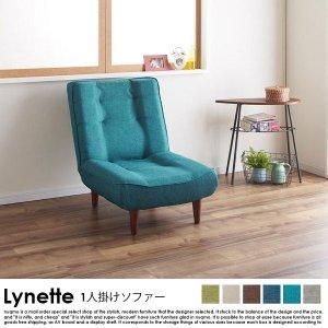 ハイバックコイルソファ Lynの商品写真
