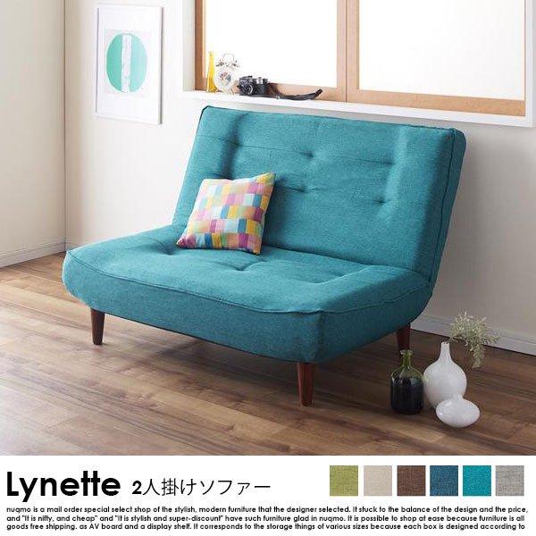 ハイバックコイルソファ Lynette【リネット】ファブリック 2人掛けソファの商品写真大