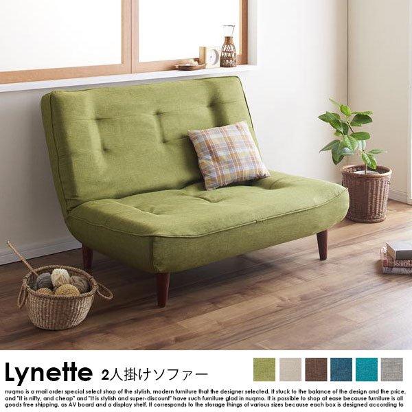 ハイバックコイルソファ Lynette【リネット】ファブリック 2人掛けソファの商品写真