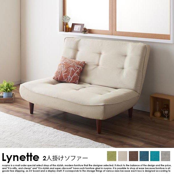 ハイバックコイルソファ Lynette【リネット】ファブリック 2人掛けソファ の商品写真その2