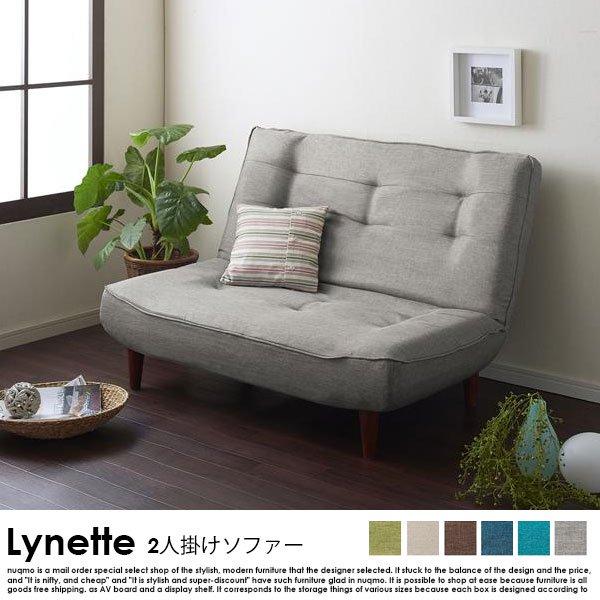 ハイバックコイルソファ Lynette【リネット】ファブリック 2人掛けソファ の商品写真その3