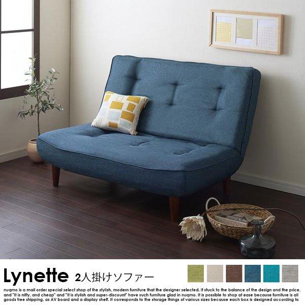 ハイバックコイルソファ Lynette【リネット】ファブリック 2人掛けソファ の商品写真その4