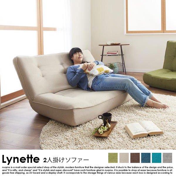 ハイバックコイルソファ Lynette【リネット】ファブリック 2人掛けソファ の商品写真その6