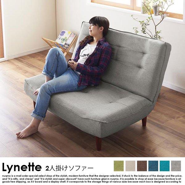 ハイバックコイルソファ Lynette【リネット】ファブリック 2人掛けソファ の商品写真その8