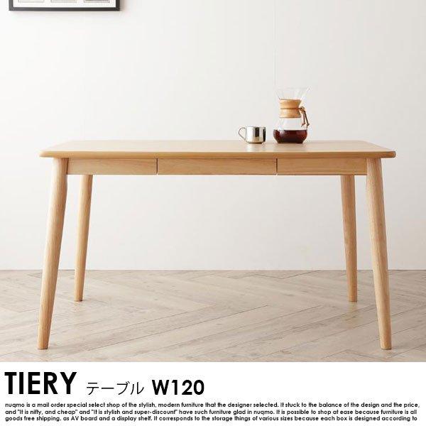 モダンデザインリビングダイニングセット TIERY【ティエリ—】4点セット(テーブル+ソファ1脚+アームソファ1脚+チェア1脚)(W120cm) の商品写真その9
