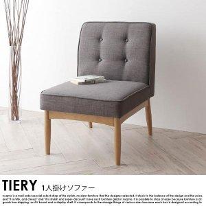 モダンデザインソファ TIERY【ティエリ—】 チェア