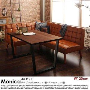 ブルックリンスタイルソファダイニングセット Monica【モニカ】 3点セット(テーブルW120+ソファ1脚+アームソファ1脚)(W120)