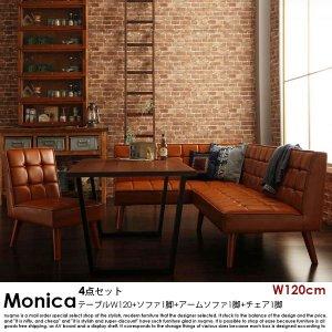 ブルックリンスタイルソファダイニングセット Monica【モニカ】 4点セット(テーブルW120+ソファ1脚+アームソファ1脚+チェア1脚)(W120)