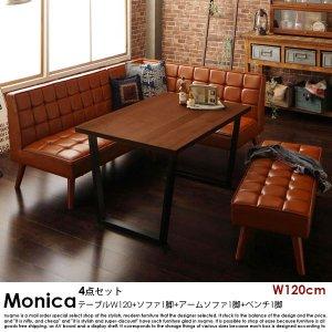 ブルックリンスタイルソファダイニングセット Monica【モニカ】 4点セット(テーブルW120+ソファ1脚+アームソファ1脚+ベンチ1脚)(W120)