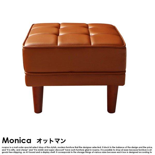 ブルックリンスタイルソファダイニングセット Monica【モニカ】 4点セット(テーブルW120cm+ソファ1脚+アームソファ1脚+オットマン1脚)(W120cm) の商品写真その10