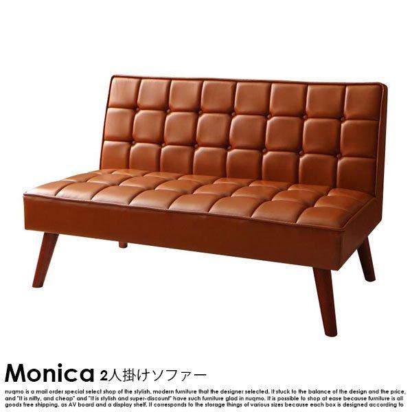 ブルックリンスタイルソファダイニングセット Monica【モニカ】 4点セット(テーブルW120cm+ソファ1脚+アームソファ1脚+オットマン1脚)(W120cm) の商品写真その7